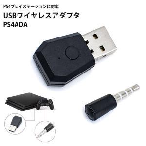 商品サイズ: 約 3.3 × 1.6 × 0.8 cm 使い方: 1. PS4の電源を入れ、キーをU...