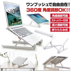 ノートパソコンスタンド 折りたたみ式パソコン用ホルダー ラップトップスタンド ノート タブレットPC...