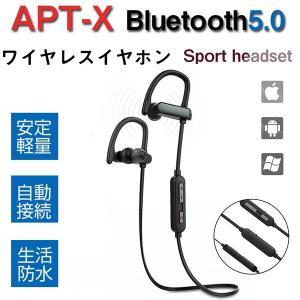 イヤホン ワイヤレスイヤホン Bluetooth5.0 高音質 ステレオ 耳かけ 5時間連続再生 i...