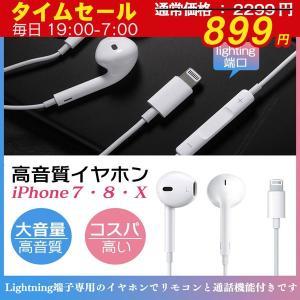 iphone lighting イヤホン iPhone iPad系製品全般対応 Bluetooth接続 ライトニング プラグアンドプレイリモコン付き マイク付き ステレオイヤフォン 高音質通話