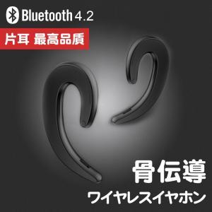ワイヤレスイヤホン bluetooth イヤホン 骨伝導 高級 片耳用 iPhone android アンドロイド スマホ 高音質 音楽