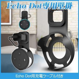 1.【Echo Dot専用壁掛け式ハンガー】今、話題の「音声だけでリモート操作できるスマートスピーカ...