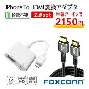 【アップル純正品質By FOXCONN】Apple Lightning Digital AVアダプタ...