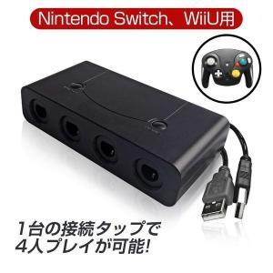【Nintendo Switchでの使い方】  1.ゲームキューブコントローラー接続タップをドックに...