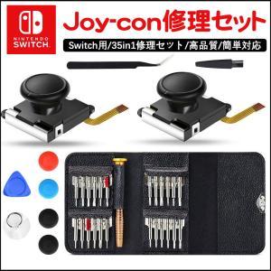 スティック スティックボタン ニンテンドースイッチ用 ジョイコン 修理部品