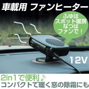 ◇ 車載用 小型 ファンヒーター 説明 ◇ ● 360度、上下、角度調整可能 ● 朝の肌寒い車内もこ...