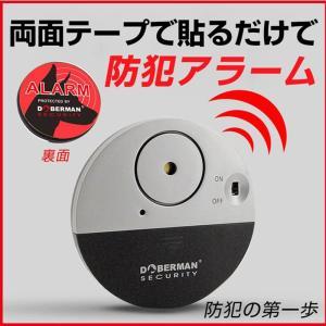 ◆両面テープで貼り付け、スイッチをONに。これで準備完了。簡易でスピーディーにホームセキュリティ。 ...