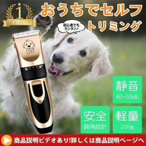 ペット バリカン 電動 低騒音 犬 猫 プロ仕様 犬 猫 トリマータイプ 充電式 全身カット用 コー...