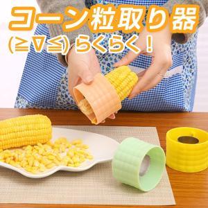 ハンディと非常に使いやすいです。 トウモロコシの皮むき器を使用すると、簡単にワンクイックモーションで...