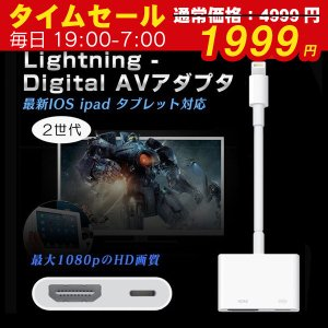 iPhone Lightning Digital AVアダプ...
