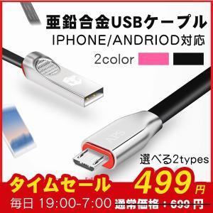 スマホ ケーブル 急速充電 ライトニング iphone an...
