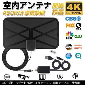 室内アンテナ 屋内アンテナ 地デジアンテナ  HDTVアンテナ 450KM受信範囲 信号ブースター付...