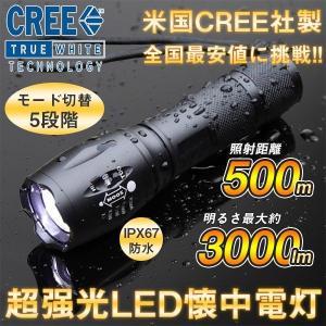 LED懐中電灯 ハンディライト ledライト 強力 3000ルーメン 小型軽量 電池式 フラッシュラ...