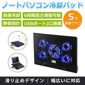冷却ファン ノートパソコン 冷却パッド 冷却台 LED搭載 5ファン 強力 超静音 USB給電式 PCクーラー 冷却マット 高度調節可 軽量 持ち運び便利
