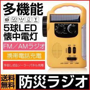 ソーラー&手回しで発電し、さらにラジオ機能も付いたLEDライトです。 いざという時のサイレンは大音量...