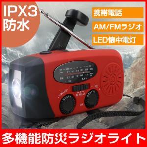 【仕様】:●AM/FMラジオ受信:AM 520-1710Khz / FM 76-108MHz ●防災...