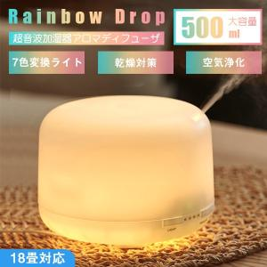 加湿器 アロマディフューザー 超音波式加湿機 500ml大容量 LEDライト7色 おしゃれ 除菌 空...