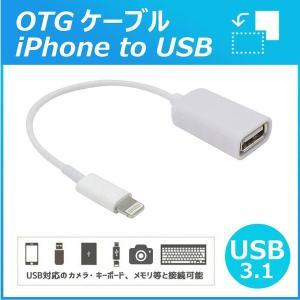 Lightning - USBカメラアダプタがあれば、デジタルカメラからLightningに対応する...