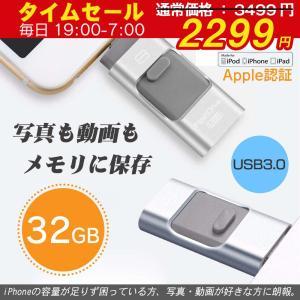 スマホ用 USBメモリー iPhone iPad 32GB Lightning micro USB対...