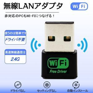 ★[特長] USBポートに挿したままでも持ち運べる! 超小型無線LANアダプター ★[スピード] 1...