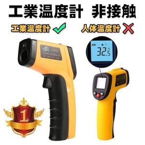赤外線温度計 サーモメーター 表面温度計 デジタル -50℃〜380℃計測可 0.5秒トリガ 非接触
