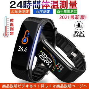 【24時間体温監視】スマートウォッチ 体温測定 血圧 心拍 血中酸素 着信通知 睡眠 歩数計 スマートブレスレット IP68防水 日本語説明書