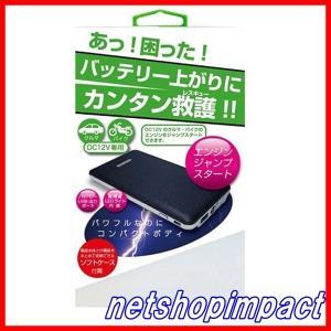 ●メーカー ・Kashimura / カシムラ  ●商品 ・ジャンプスターター 5400mAh  ●...