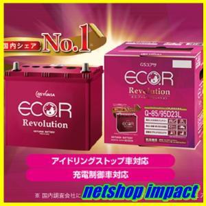 ■不要バッテリー回収可■ 60B19L/R GSユアサ ECO.R ロングライフ EL-60B19L/R