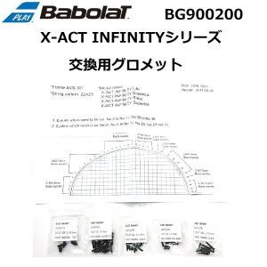 Babolat バボラ X-ACT INFINITYシリーズ交換用グロメット BG900200|netintm