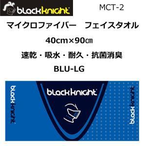 black knight/ブラックナイト MCT-2 マイクロファイバー フェイスタオル BLU-LG 40cm×90cm netintm