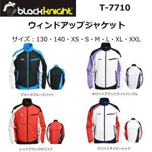 black knight/ブラックナイト T-7710 ウィンドアップジャケット ユニセックス130〜XXL パンツS-7711とセットで送料無料!|netintm