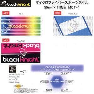 black knight MCT-4 ブラックナイト マイクロファイバー スポーツタオル  55cm×110cm netintm