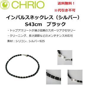クリオ インパルス ネックレス スポーツネックレス 野球 CHRIO IMPULSE NECKLASE(単色) S:43cm 設備・備品 野球部 野球用品 スワロースポーツの商品画像|ナビ