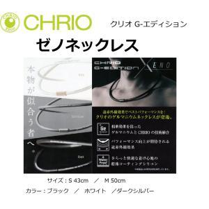 クリオ G-エディション ゼノネックレス / CHRIO|netintm