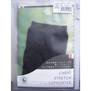 クリオ ストレッチサポーターひじ用 CHRIO STRECH SUPPORTER|netintm