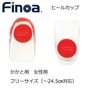 フィノア/Finoa ヒールカップ/HeelCup かかと用 女性用 フリーサイズ(〜24.5cm対応)1組(左右2個)【33132】|netintm