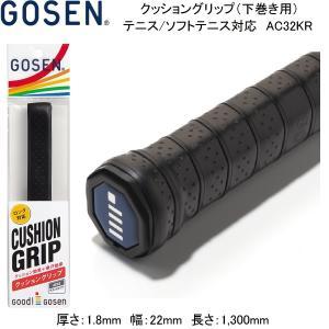 GOSEN AC32KR ゴーセン クッショングリップ 下巻き用 テニス・ソフトテニス対応 台湾製|netintm