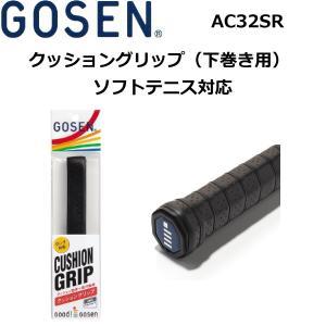 GOSEN AC32SR ゴーセン クッショングリップ 下巻き用 ソフトテニス対応 厚さ1.8mm×幅20mm×長さ1,300mm 台湾製|netintm