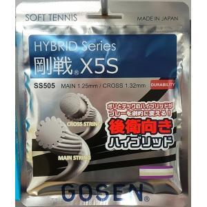 GOSEN SS505 ゴーセンハイブリッド 剛戦X5S タテ糸1.25mm/ヨコ糸1.32mm ソフトテニスストリング HYBRID GOSEN X5S|netintm