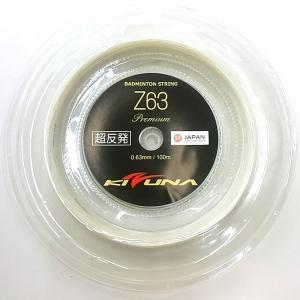 KIZUNAジャパン Z63 プレミアム 100mロール 送料無料!【Z63-100R】 超反発 0.63mm バドミントンストリング|netintm