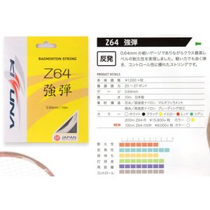 KIZUNAジャパン Z64 強弾 100mロール 送料無料!【Z64-100R】 0.64mm/100m 超反発 バドミントンストリング/Badminton String|netintm