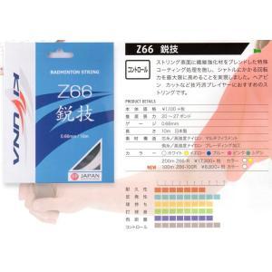 KIZUNAジャパン Z66 鋭技 100mロール 送料無料!【Z66-100R】 0.66mm 技巧派 バドミントンストリング/Badminton String|netintm