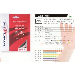 KIZUNAジャパン Z68 剛耐 100mロール 送料無料!【Z68-100R】 0.68mm 超耐久 バドミントンストリング/Badminton String|netintm