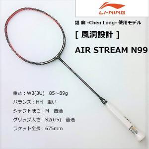 LI-NING/リーニン AIR STREAM N99  W3(3U) S2(G5) ヘッドヘビー シャフト硬さ/普通 バドミントン ラケット 送料無料 AYPL024-1000 netintm