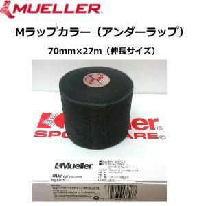 Mueller/ミューラー 23707 Mラップカラー ビッグブラック 70mm×27m 伸長サイズ レターパックプラスは6個まで可 netintm