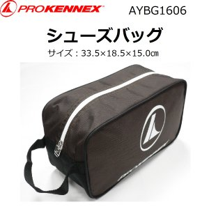 プロケネックス シューズバッグ 【AYBG1606】 ProKennex Shoe Bag|netintm