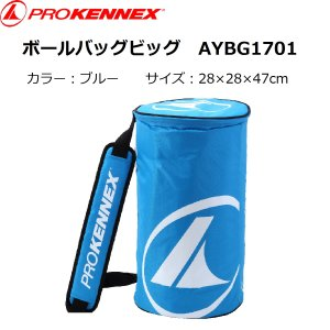プロケネックス ボールバッグビッグ ブルー  AYBG1701 PROKENNEX Ball Bag Big Blue|netintm