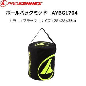 プロケネックス ボールバッグミッド ブラック  AYBG1704 PROKENNEX Ball Bag Mid Black|netintm