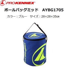 プロケネックス ボールバッグミッド ブルー  AYBG1705 PROKENNEX Ball Bag Mid Blue|netintm