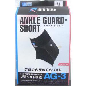 リガード AG-3 アンクルガード・ショート 右Sサイズ 箱水濡れ 品番70654|netintm